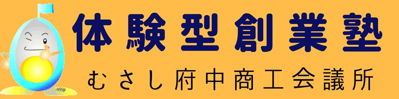 体験型創業塾@むさし府中商工会議所
