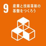 SDGs 産業と技術革新の基盤をつくろう