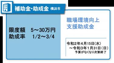 【終了】職場の環境向上を応援する助成金<br><br>申請の労力🕘  オススメ度★★★
