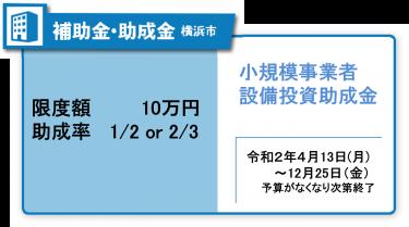 【終了】【横浜市】小規模(個人事業主もOK!)の設備投資助成金【申請の労力🕘  オススメ度★★★】