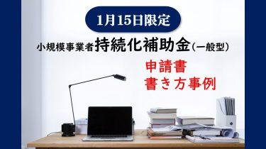 【終了】1月15日限定! 小規模事業者持続化補助金書き方事例