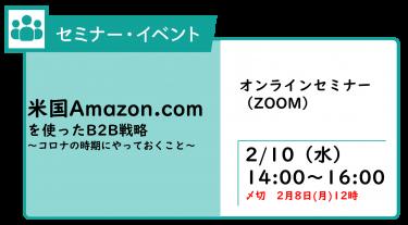 【終了】オンライン 米国Amazon.com(越境EC)による販路開拓方法