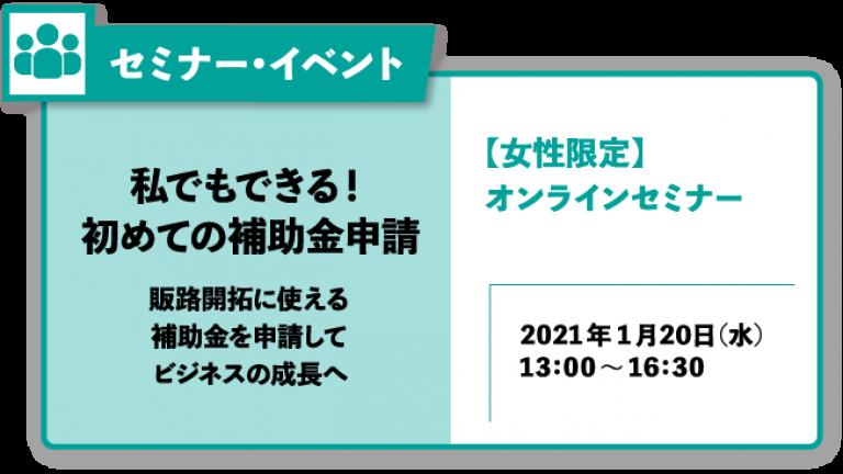 【終了】【女性限定・オンライン】小規模事業者持続化補助金の申請書作成講座