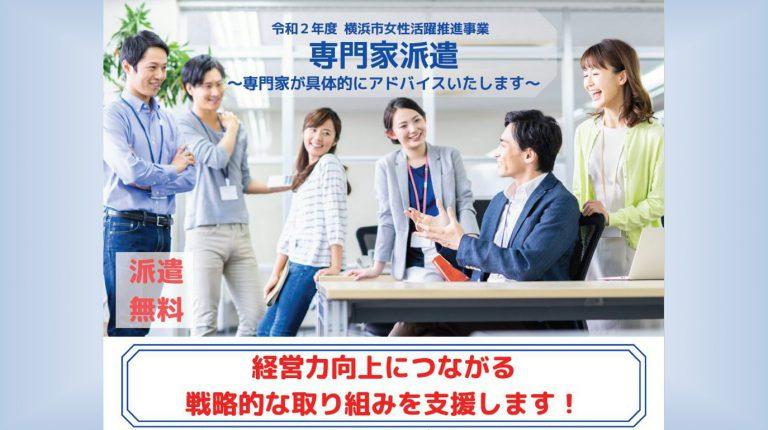 女性活躍推進 専門家派遣 横浜市中小企業女性活躍推進事業