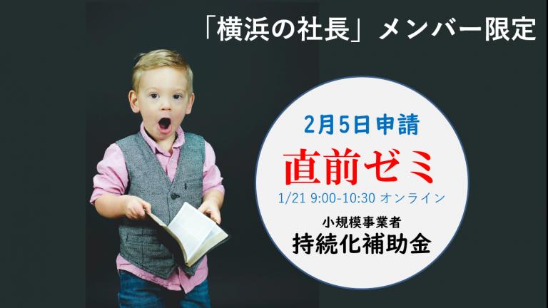 【終了】1月1月21日開催 直前ゼミ「小規模事業者持続化補助金」