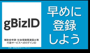 必ずやろう!gBizID(GビズID)~取得方法について~