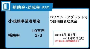 【募集中】【横浜市内の小規模事業者限定】設備投資につかえる助成金<br>申請の労力🕘 オススメ度★★★