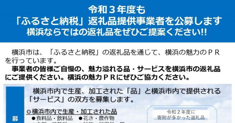 【5/20募集開始】【横浜市事業者限定】令和3年度「ふるさと納税」返礼品提供事業者を公募します!申請の労力🕘 オススメ度★★★