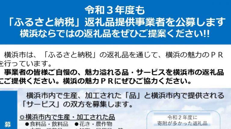 【終了】【横浜市事業者限定】<br>令和3年度「ふるさと納税」返礼品提供事業者を募集しています!<br>申請の労力🕘 オススメ度★★★